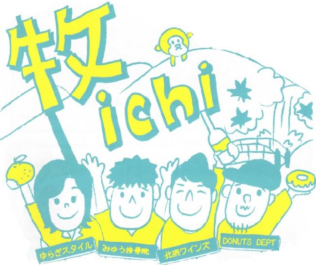 makiichi
