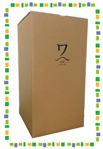 4本用BOX