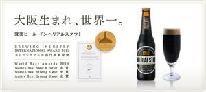箕面ビール写真