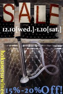 20141206sale画像