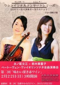 永ノ尾さんコンサート2月サイズ大