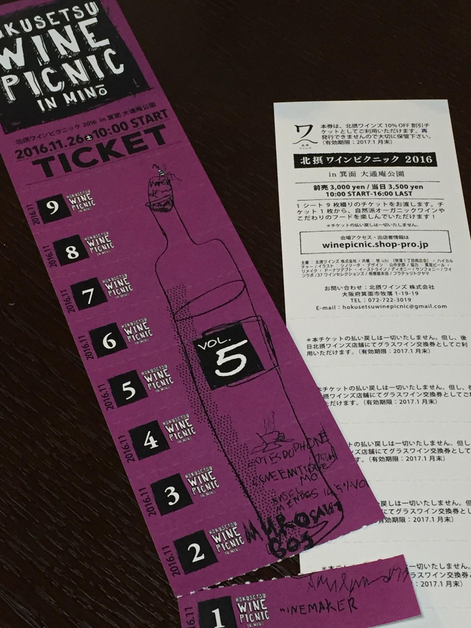 北摂ワインピクニック2016秋チケット
